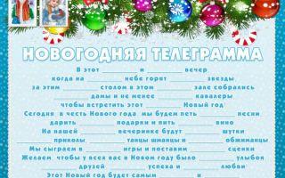 Шуточные новогодние телеграммы