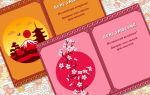 Развлекательная программа для японской вечеринки