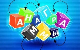 Интересные интеллектуальные игры — словесные головоломки «анаграммы»