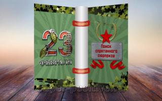 Военный квест на 23 февраля для мальчиков в школе или дома