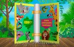 Квест «в мире животных» для детей в школе или дома сценарий