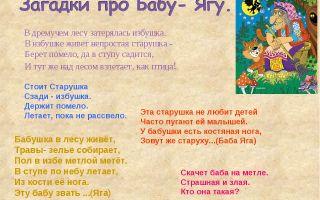 Загадки бабы-яги, или весёлые путалки-кричалки для детей