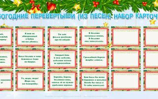 Игра «новогодние перевертыши»