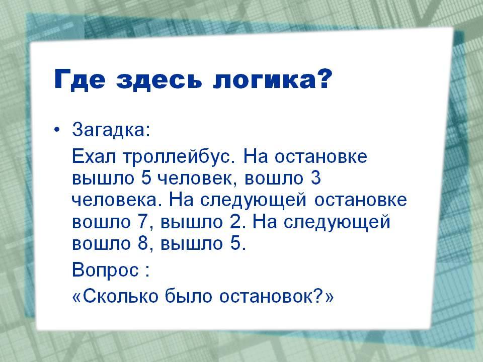 cd42f55650c5d7c62cb33a8726991ffa Загадки на логику для взрослых: отборные загадки с ответами